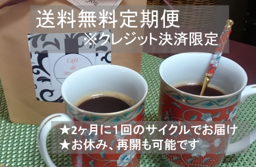 【定期便・送料無料】2か月ごとに配送(焙煎)(クレジット決済限定)