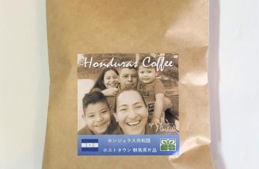 ホストタウン片品村オリジナルコーヒー(焙煎豆)